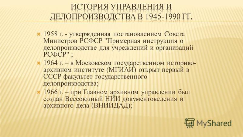 1958 г. - утвержденная постановлением Совета Министров РСФСР