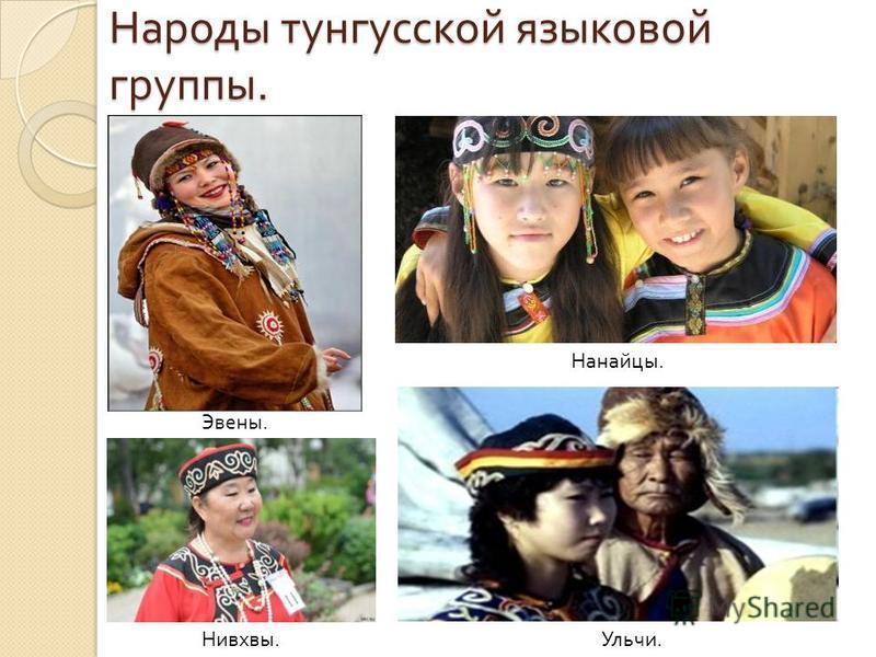 Народы тунгусской языковой группы. Эвены. Нанайцы. Ульчи. Нивхвы.