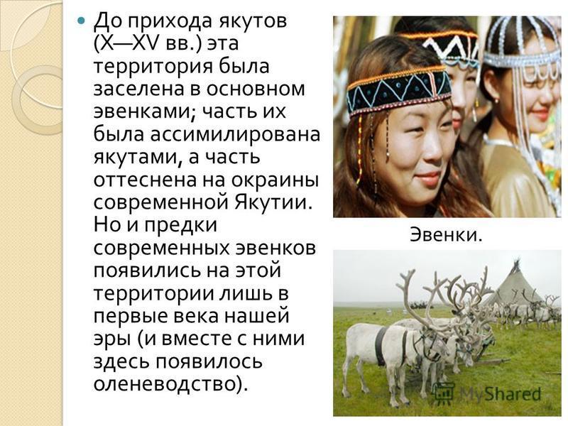 До прихода якутов (XXV вв.) эта территория была заселена в основном эвенками ; часть их была ассимилирована якутами, а часть оттеснена на окраины современной Якутии. Но и предки современных эвенков появились на этой территории лишь в первые века наше