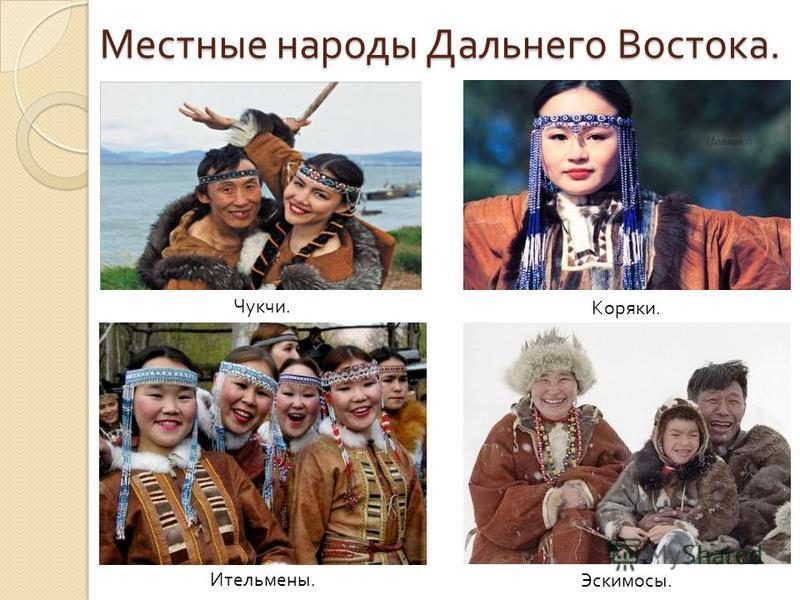 Местные народы Дальнего Востока. Чукчи. Коряки. Ительмены. Эскимосы.