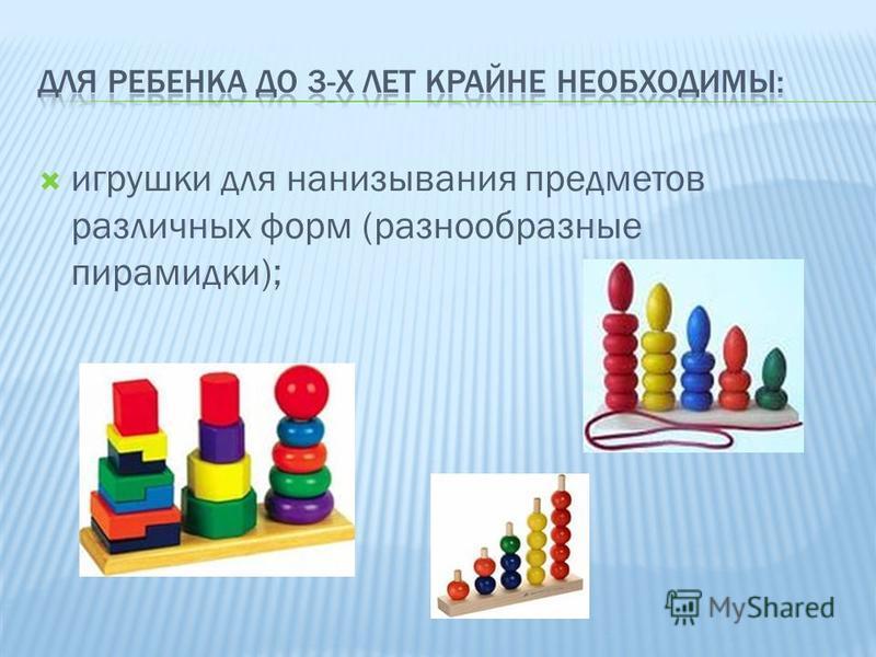 игрушки для нанизывания предметов различных форм (разнообразные пирамидки);