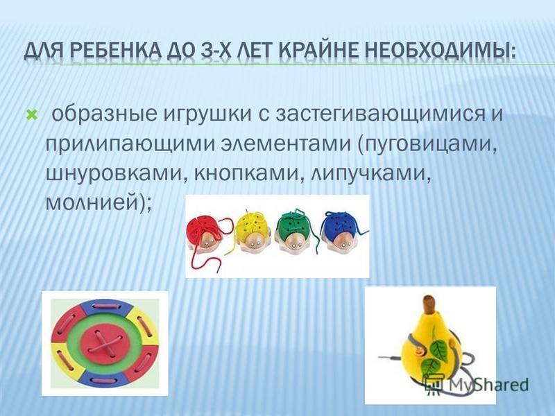 образные игрушки с застегивающимися и прилипающими элементами (пуговицами, шнуровками, кнопками, липучками, молнией);