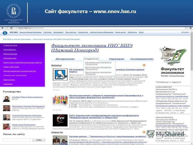 Сайт факультета – www.nnov.hse.ru