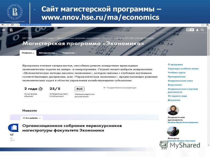 Сайт магистерской программы – www.nnov.hse.ru/ma/economics