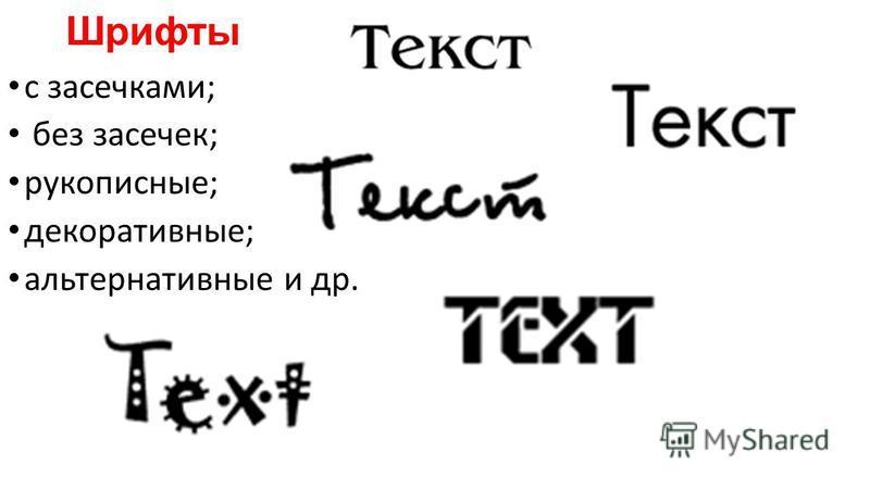 Шрифты с засечками; без засечек; рукописные; декоративные; альтернативные и др.