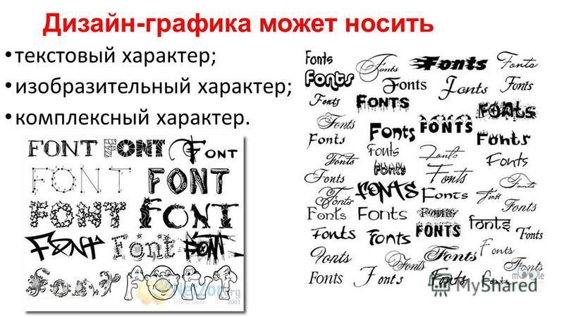 Дизайн-графика может носить текстовый характер; изобразительный характер; комплексный характер.
