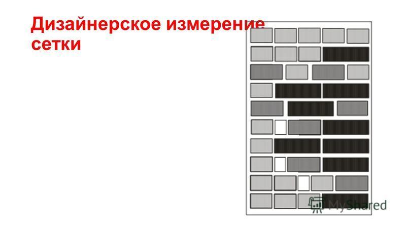 Дизайнерское измерение сетки