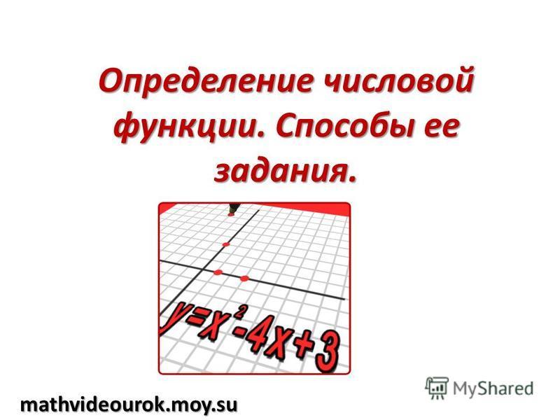 Определение числовой функции. Способы ее задания. mathvideourok.moy.su