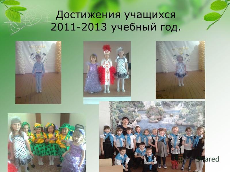 Достижения учащихся 2011-2013 учебный год.