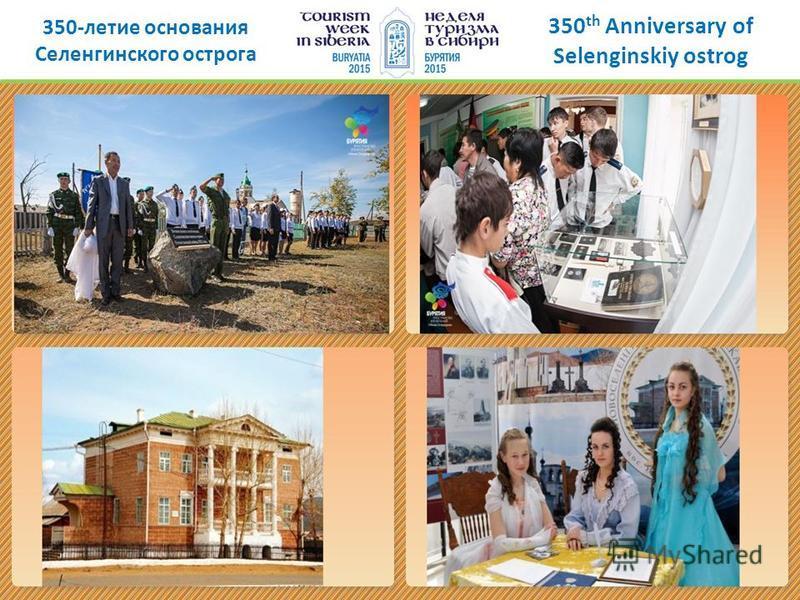 350-летие основания Селенгинского острога 350 th Anniversary of Selenginskiy ostrog