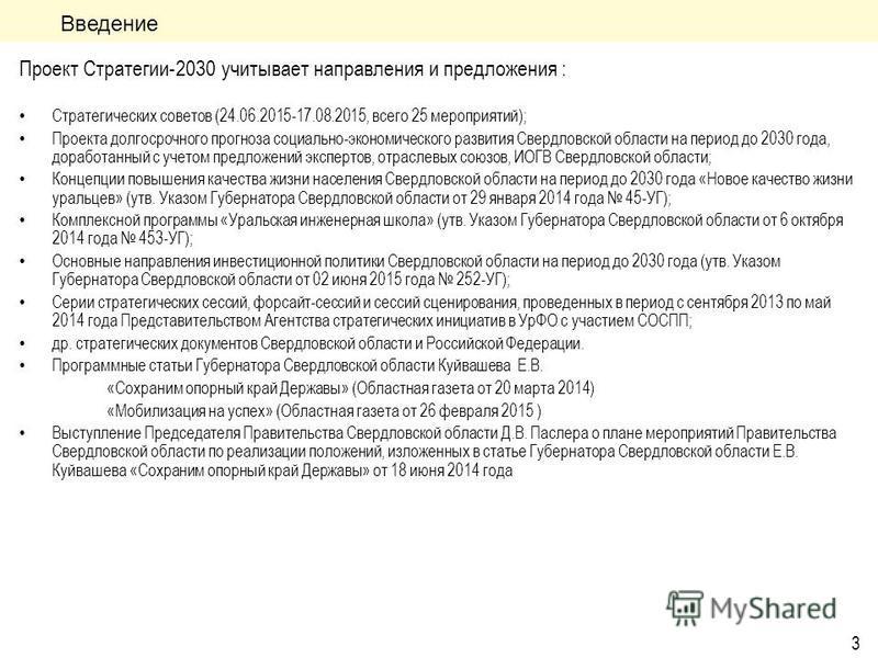 Проект Стратегии-2030 учитывает направления и предложения : Стратегических советов (24.06.2015-17.08.2015, всего 25 мероприятий); Проекта долгосрочного прогноза социально-экономического развития Свердловской области на период до 2030 года, доработанн