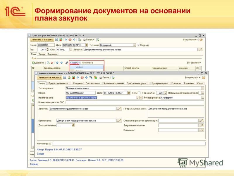 Формирование документов на основании плана закупок