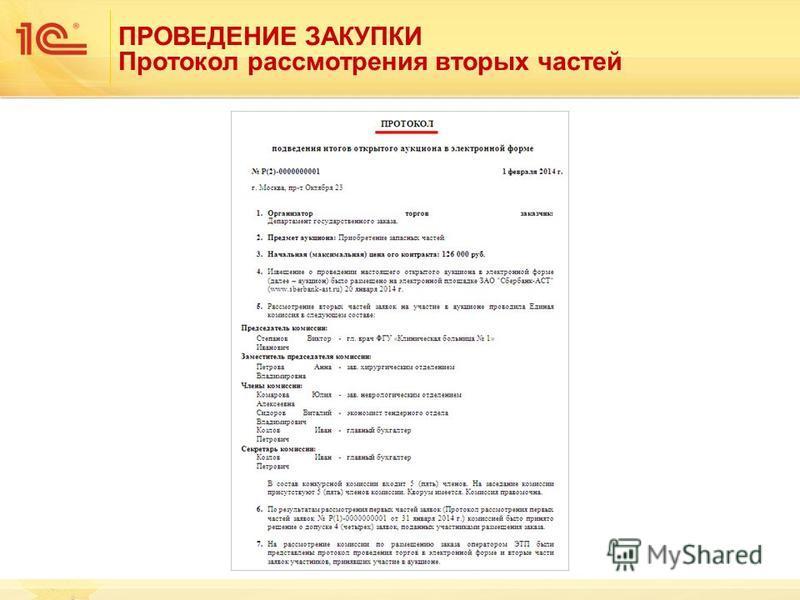 ПРОВЕДЕНИЕ ЗАКУПКИ Протокол рассмотрения вторых частей