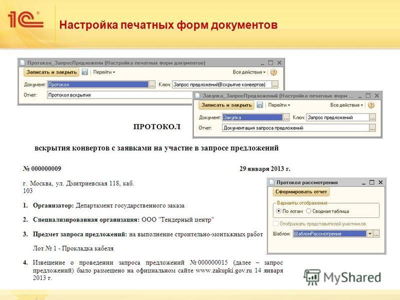 Настройка печатных форм документов