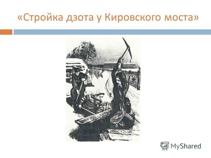 « Стройка дзота у Кировского моста »