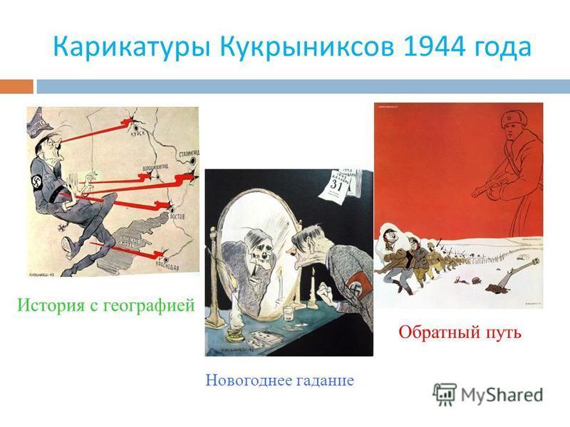 Карикатуры Кукрыниксов 1944 года История с географией Новогоднее гадание Обратный путь