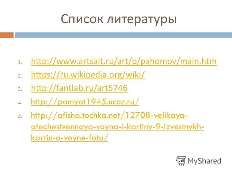Список литературы 1. http://www.artsait.ru/art/p/pahomov/main.htm http://www.artsait.ru/art/p/pahomov/main.htm 2. https://ru.wikipedia.org/wiki/ https://ru.wikipedia.org/wiki/ 3. http://fantlab.ru/art5746 http://fantlab.ru/art5746 4. http://pamyat194
