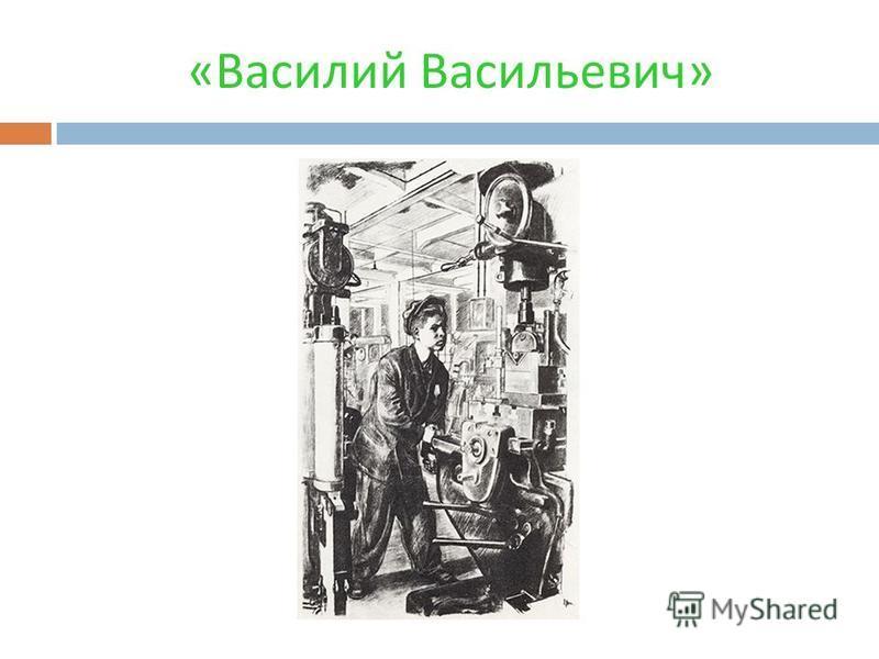 « Василий Васильевич »