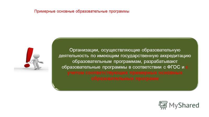 Примерные основные образовательные программы Высшая школа экономики, Москва, 2013 Организации, осуществляющие образовательную деятельность по имеющим государственную аккредитацию образовательным программам, разрабатывают образовательные программы в с