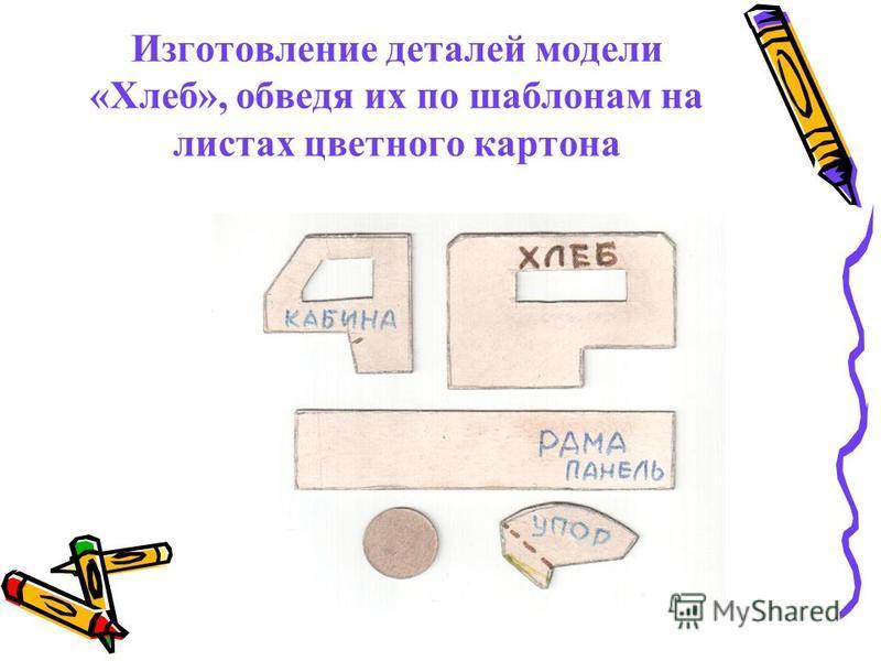 Изготовление деталей модели «Хлеб», обведя их по шаблонам на листах цветного картона
