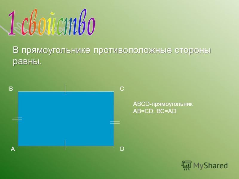 А ВС D В прямоугольнике противоположные стороны равны. ABCD-прямоугольник АВ=СD; ВС=АD
