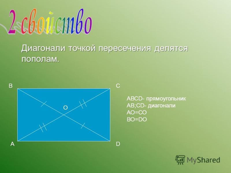 В А С D Диагонали точкой пересечения делятся пополам. О АВСD- прямоугольник АВ;СD- диагонали АО=СО ВО=DО