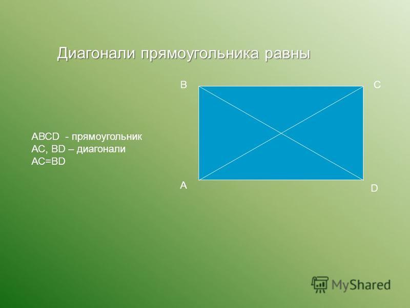 Диагонали прямоугольника равны А ВС D АВСD - прямоугольник АС, ВD – диагонали АС=ВD