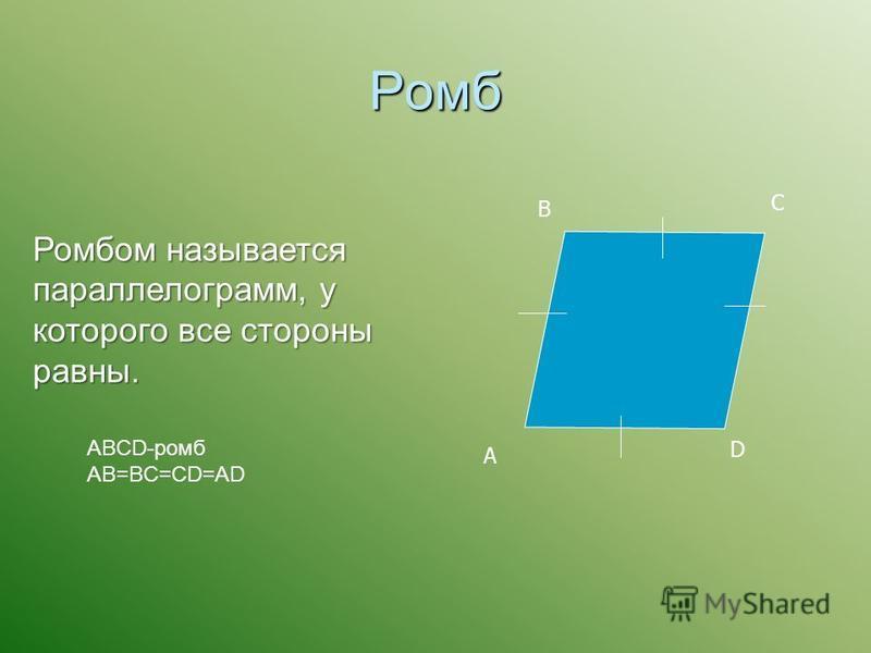 Ромб Ромбом называется параллелограмм, у которого все стороны равны. ABCD-ромб AB=BC=CD=AD A B C D