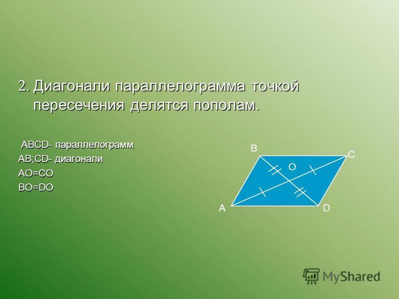 2. Диагонали параллелограмма точкой пересечения делятся пополам. АВСD- параллелограмм АВСD- параллелограмм АВ;СD- диагонали АО=СО ВО=DО А B C D O