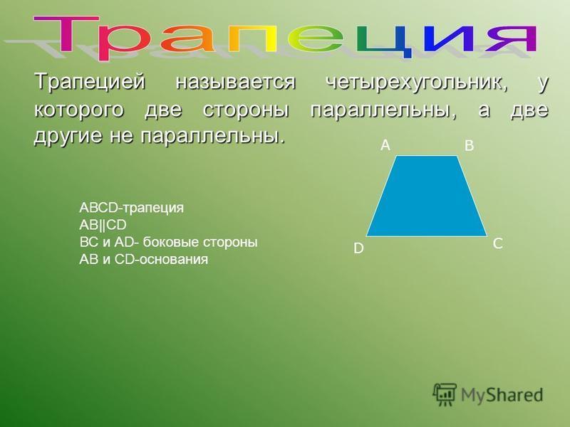 Трапецией называется четырехугольник, у которого две стороны параллельны, а две другие не параллельны. Трапецией называется четырехугольник, у которого две стороны параллельны, а две другие не параллельны. АВСD-трапеция АВ СD ВС и АD- боковые стороны