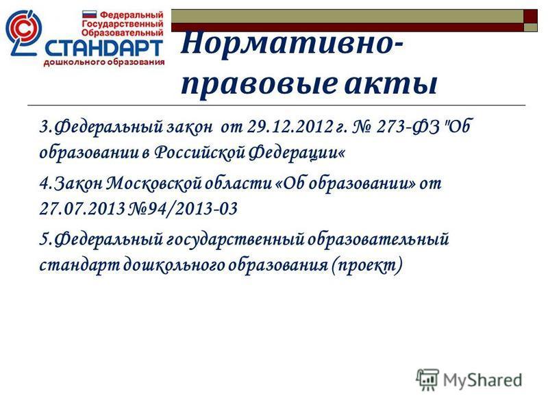 Нормативно- правовые акты 3. Федеральный закон от 29.12.2012 г. 273-ФЗ
