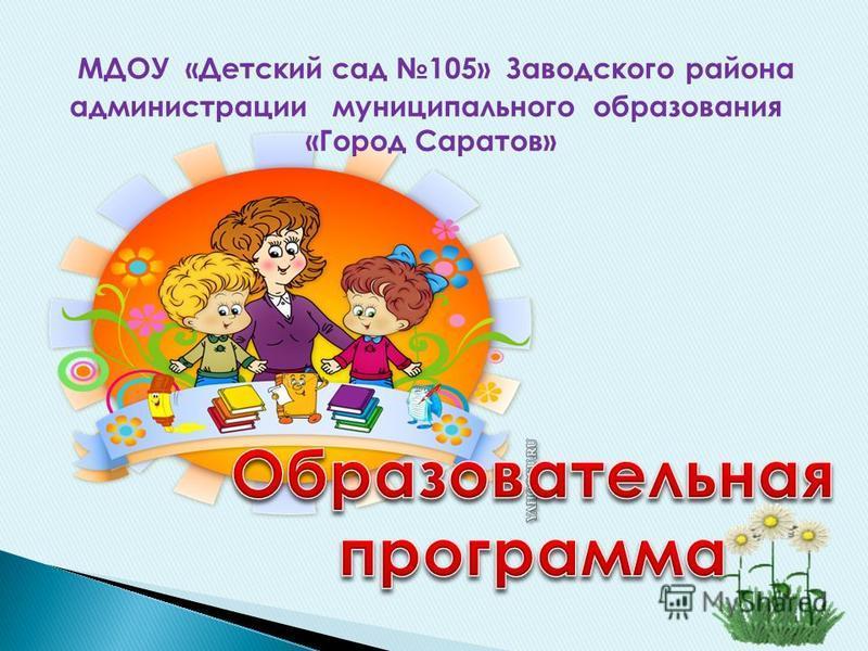МДОУ «Детский сад 105» Заводского района администрации муниципального образования «Город Саратов»