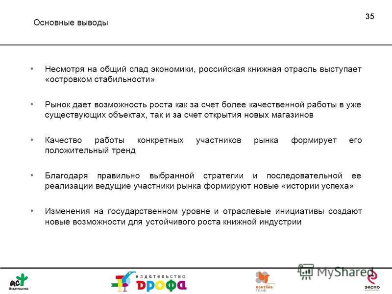 Основные выводы Несмотря на общий спад экономики, российская книжная отрасль выступает «островком стабильности» Рынок дает возможность роста как за счет более качественной работы в уже существующих объектах, так и за счет открытия новых магазинов Кач