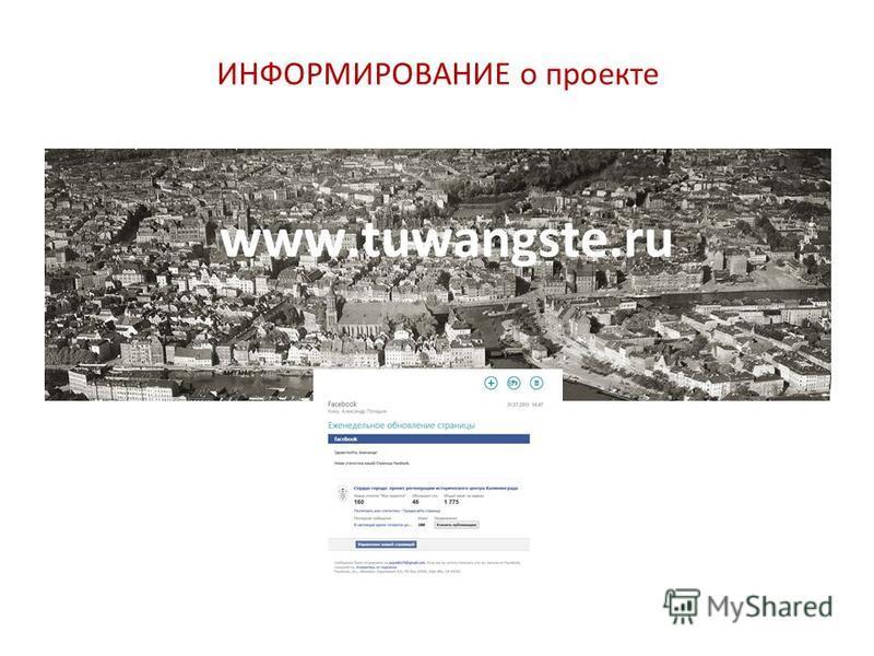 ИНФОРМИРОВАНИЕ о проекте