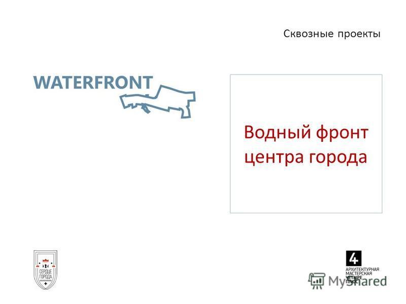 Водный фронт центра города Сквозные проекты