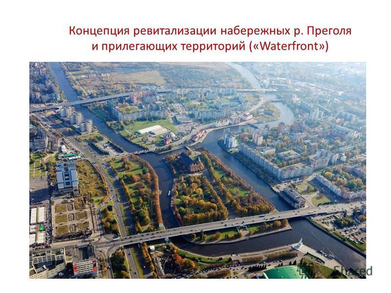 Концепция ревитализации набережных р. Преголя и прилегающих территорий («Waterfront»)