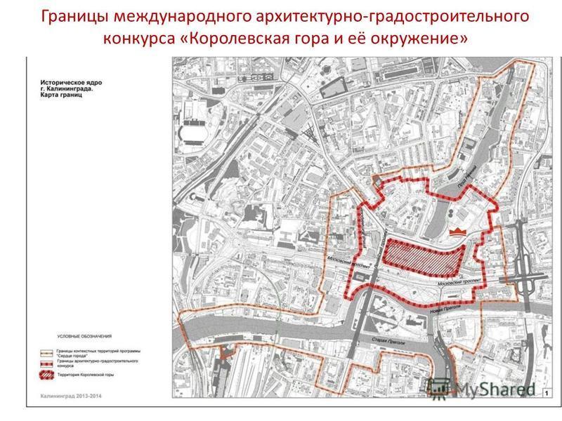 Границы международного архитектурно-градостроительного конкурса «Королевская гора и её окружение»
