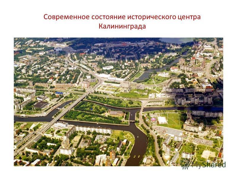 Современное состояние исторического центра Калининграда
