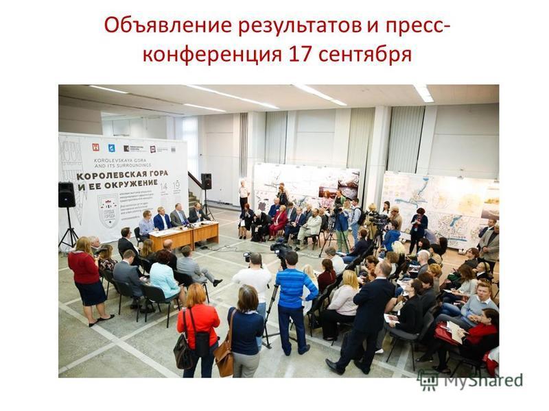 Объявление результатов и пресс- конференция 17 сентября