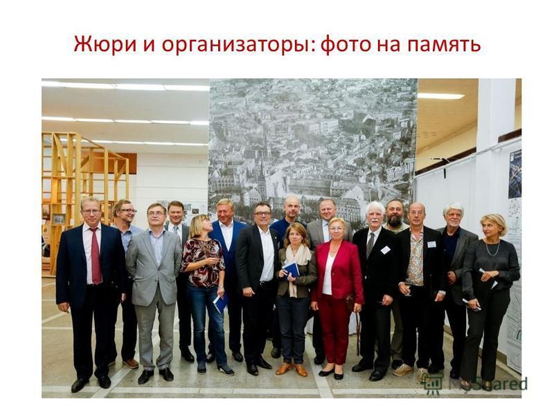 Жюри и организаторы: фото на память