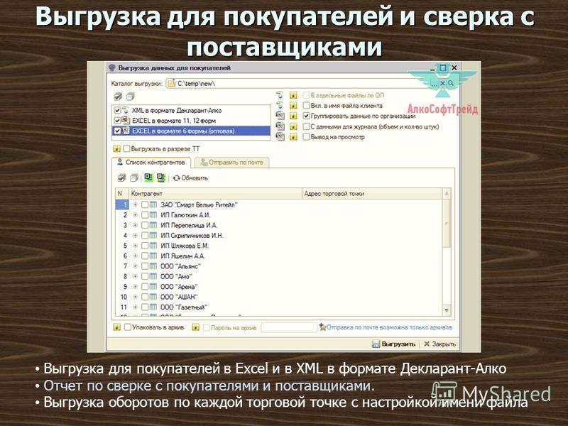 Выгрузка для покупателей и сверка с поставщиками Выгрузка для покупателей в Excel и в XML в формате Декларант-Алко Отчет по сверке с покупателями и поставщиками. Выгрузка оборотов по каждой торговой точке с настройкой имени файла