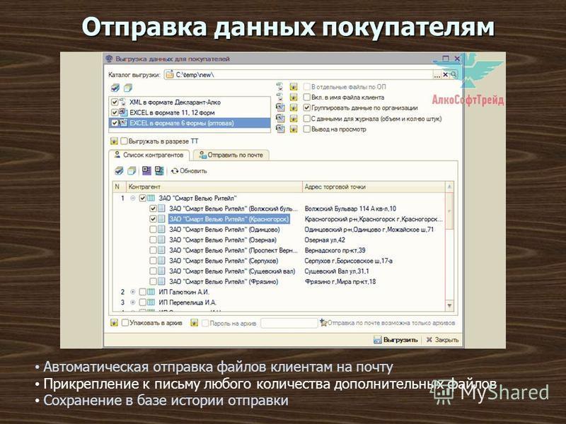 Отправка данных покупателям Автоматическая отправка файлов клиентам на почту Прикрепление к письму любого количества дополнительных файлов Сохранение в базе истории отправки