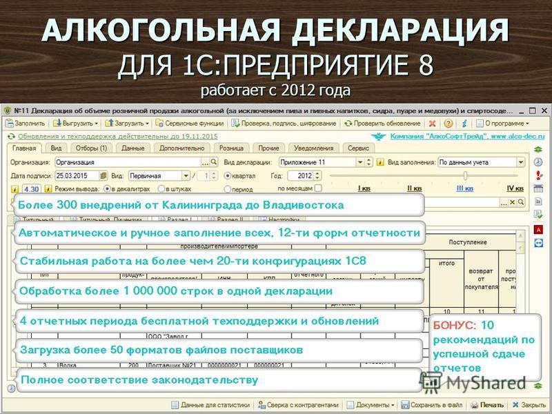 АЛКОГОЛЬНАЯ ДЕКЛАРАЦИЯ ДЛЯ 1С:ПРЕДПРИЯТИЕ 8 работает с 2012 года