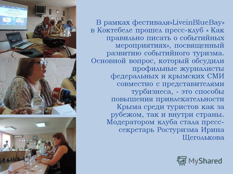 В рамках фестиваля«LiveinBlueBay» в Коктебеле прошел пресс-клуб « Как правильно писать о событийных мероприятиях», посвященный развитию событийного туризма. Основной вопрос, который обсудили профильные журналисты федеральных и крымских СМИ совместно