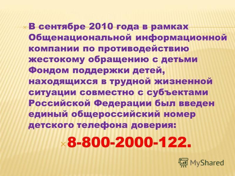В сентябре 2010 года в рамках Общенациональной информационной компании по противодействию жестокому обращению с детьми Фондом поддержки детей, находящихся в трудной жизненной ситуации совместно с субъектами Российской Федерации был введен единый обще