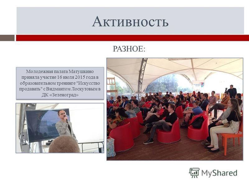 Активность РАЗНОЕ: Молодежная палата Матушкино приняла участие 16 июля 2015 года в образовательном тренинге Искусство продавать с Видмантом Лоскутовым в ДК «Зеленоград»
