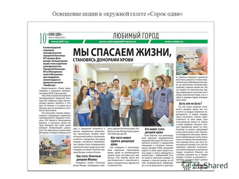 Освещение акции в окружной газете «Сорок один»