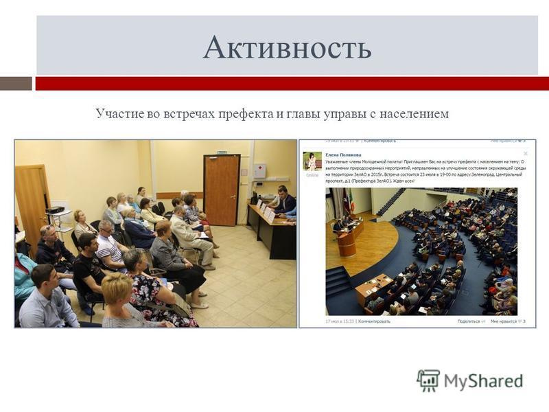 Активность Участие во встречах префекта и главы управы с населением