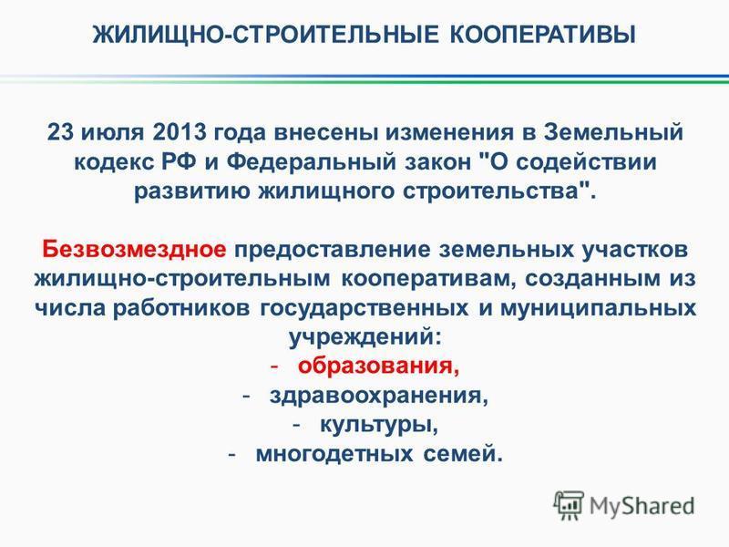 23 июля 2013 года внесены изменения в Земельный кодекс РФ и Федеральный закон