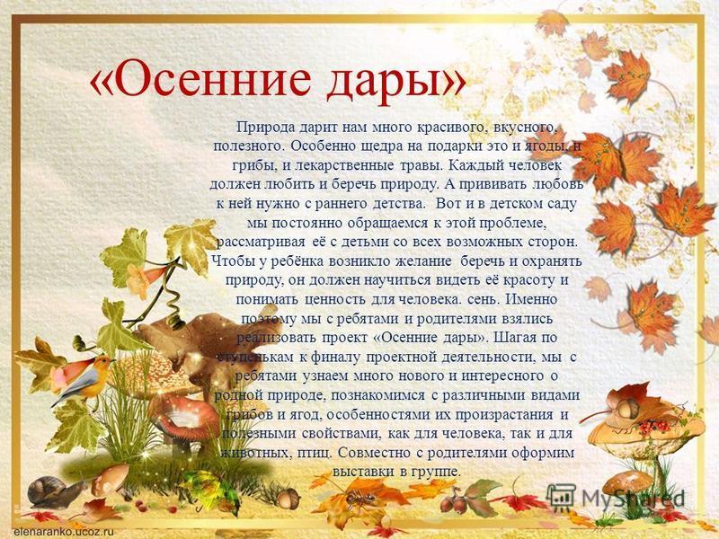 Природа дарит нам много красивого, вкусного, полезного. Особенно щедра на подарки это и ягоды, и грибы, и лекарственные травы. Каждый человек должен любить и беречь природу. А прививать любовь к ней нужно с раннего детства. Вот и в детском саду мы по